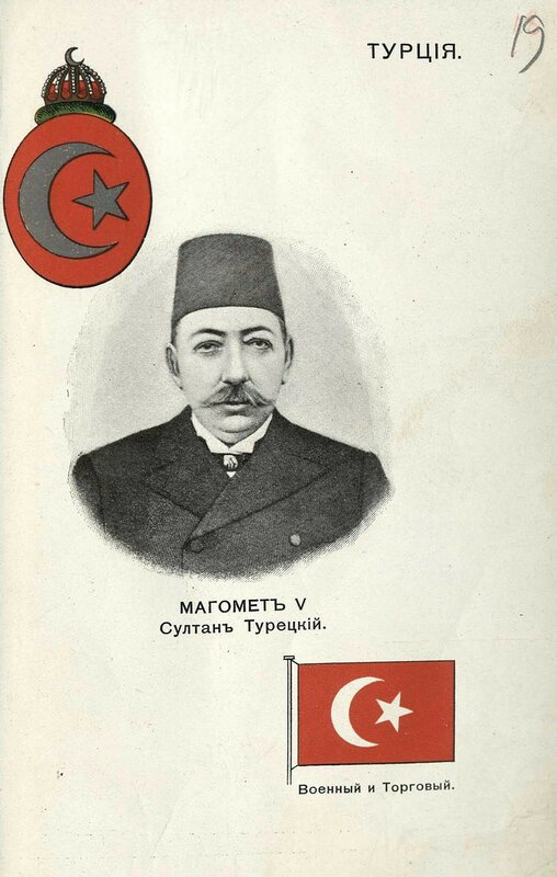 Турция. Магомет V, Султан Турецкий