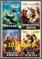 """Книга Cерия """"Новые Герои"""" (103 книги)"""