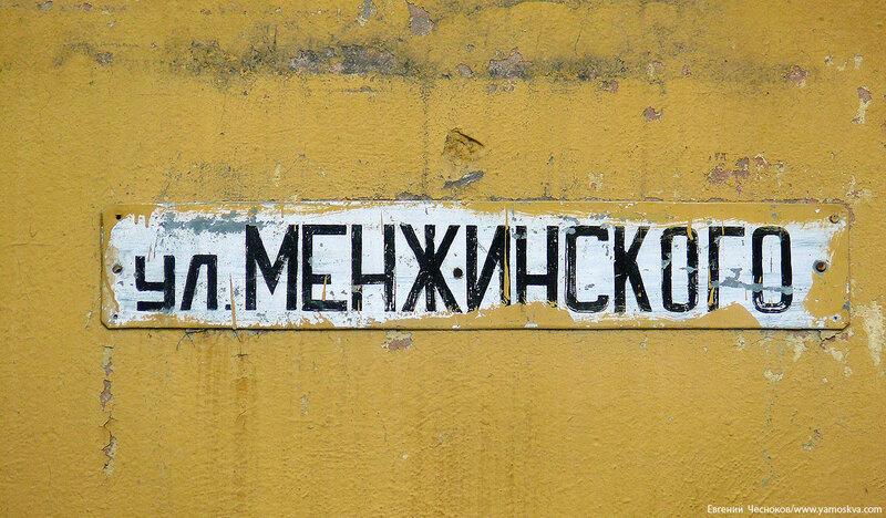 31. Улица Менжинского. 26.08.13.07..jpg
