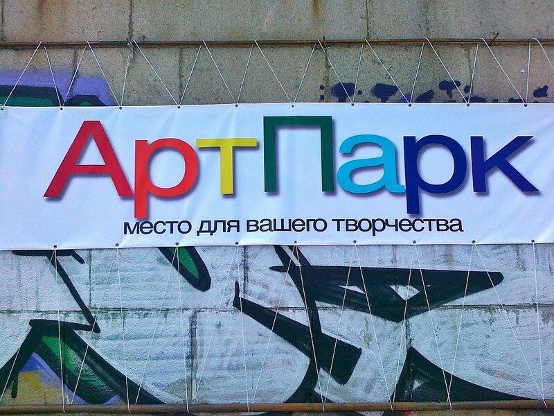 Афиша Арт-парка