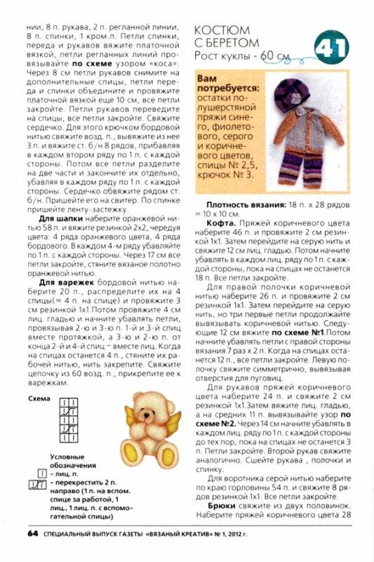 Как связать кофту кукле схема