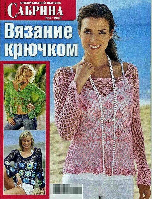 Скачать Рукоделие Вязание Шитье Сабрина.  Спецвыпуск 4 2009 Вязание крючком бесплатно.
