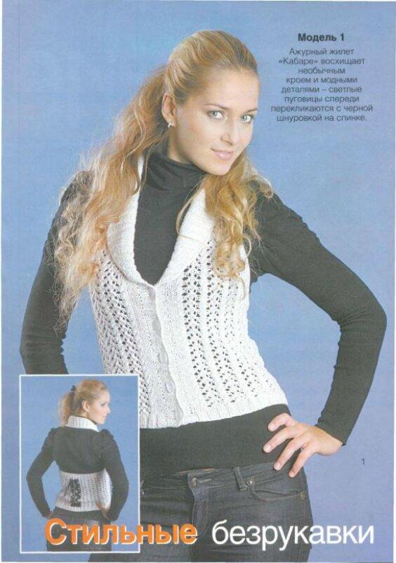 Ажурный жилет, вязаный на спицах :: Жилеты и безрукавки :: Женская одежда :: Вязание спицами/Knitted waistcoats for.