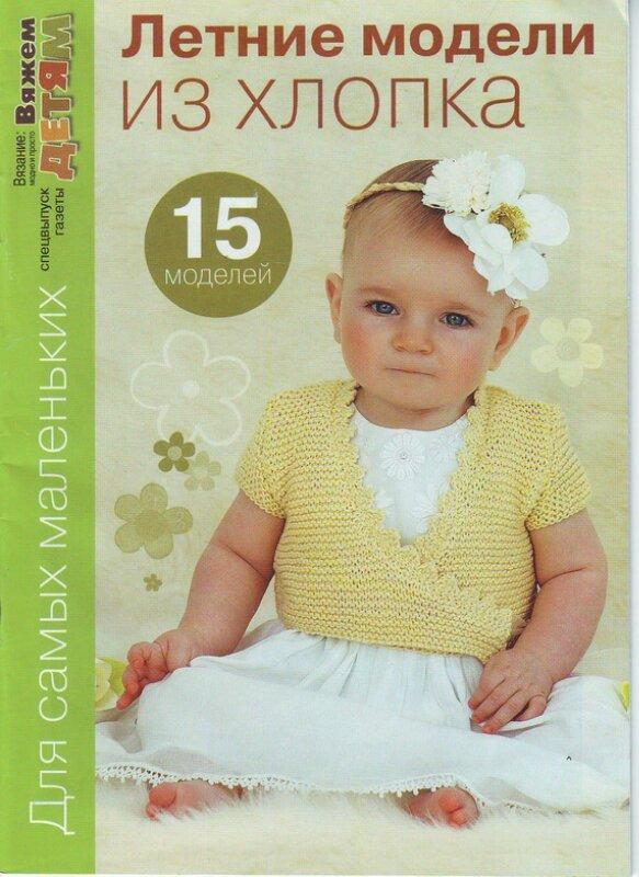 Журнал по вязанию спицами и крючком посвящен летним моделям одежды для самых маленьких - в возрасте от 0 до 3 лет.