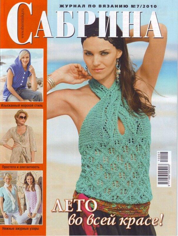 Сабрина - журнал по вязанию на спицах и крючком с подробными схемами и описаниями.  В выпуске 32 летние модели.