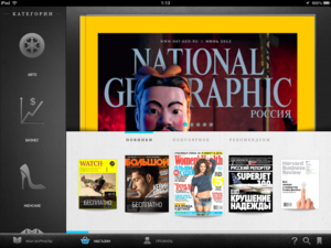 Pressa for iPad