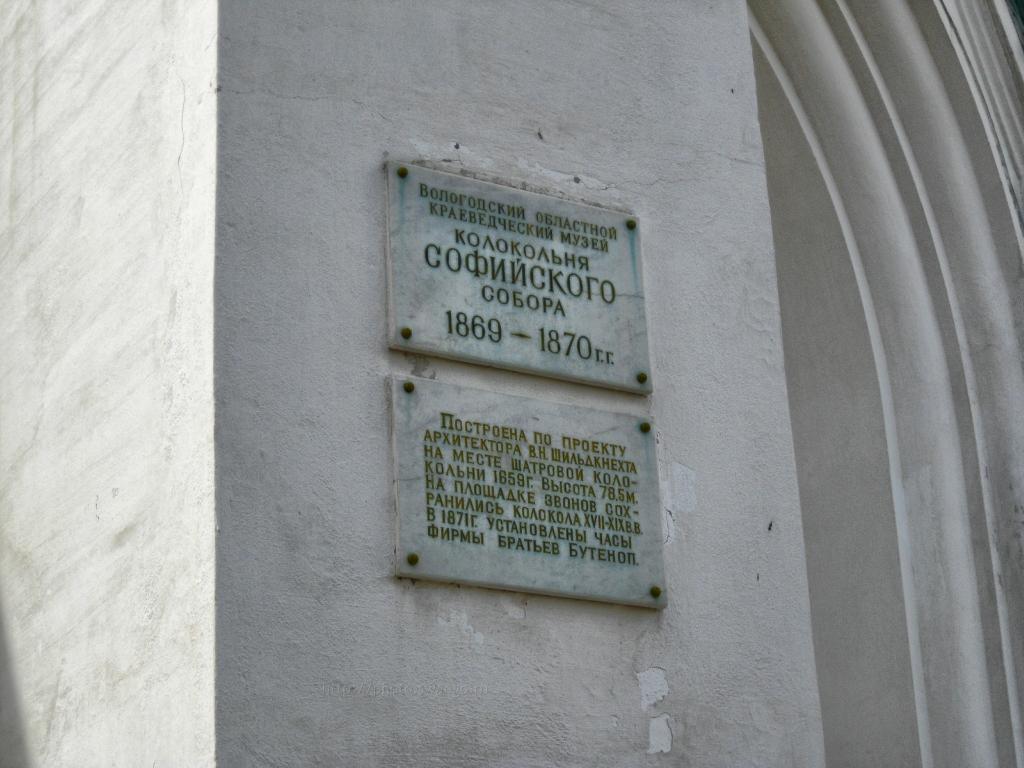 Прогулка по центру Вологды