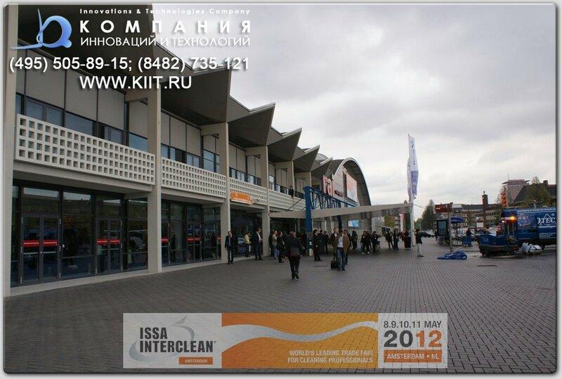 Международная выставка техники, оборудования и технологий для профессиональной уборки и промышленного клининга ISSA/Interclean Amsterdam 2012