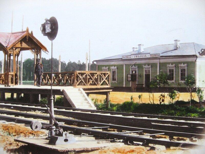 Станция Люблино