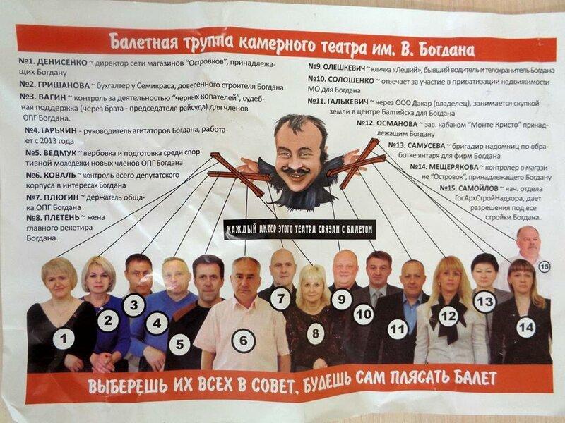 Предвыборная агитация в Балтийске.jpg