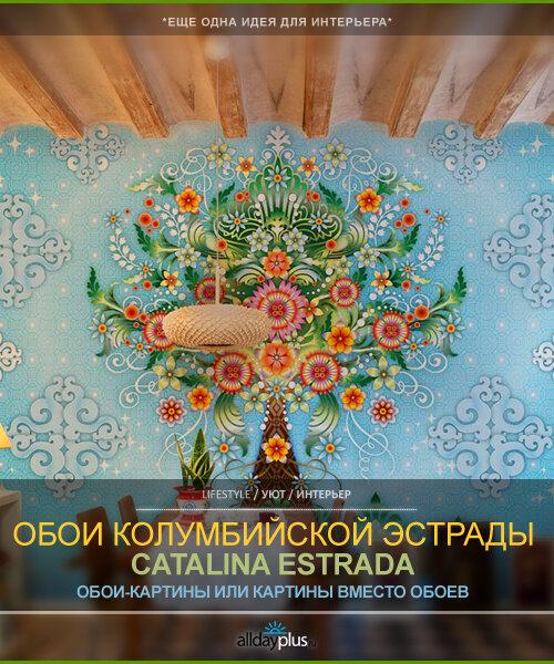 Радужно-картинные обои для Вашего и невашего интерьера от Каталины Эстрады, в качестве идей для оформления интерьера. 20 фотомотиваций.