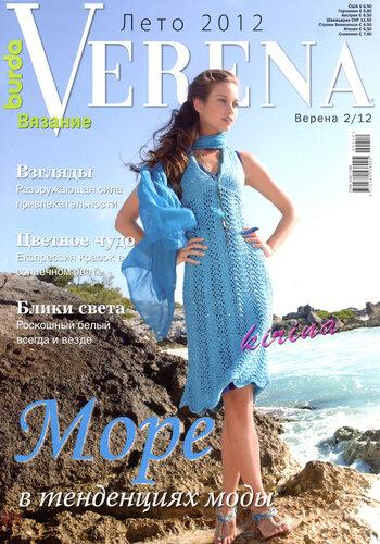Журнал «Verena № 2 2012 (лето)»