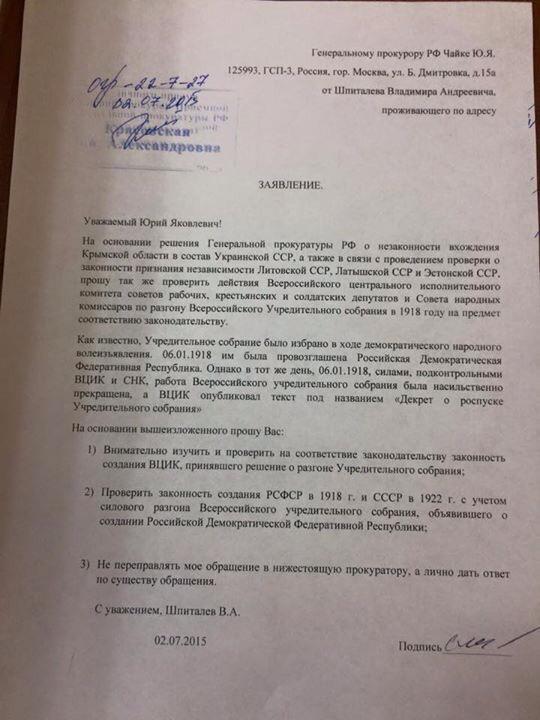 Запрос гражданина Шпиталева.jpg