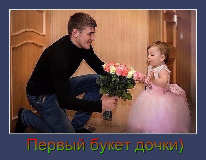 найти мужа дочке