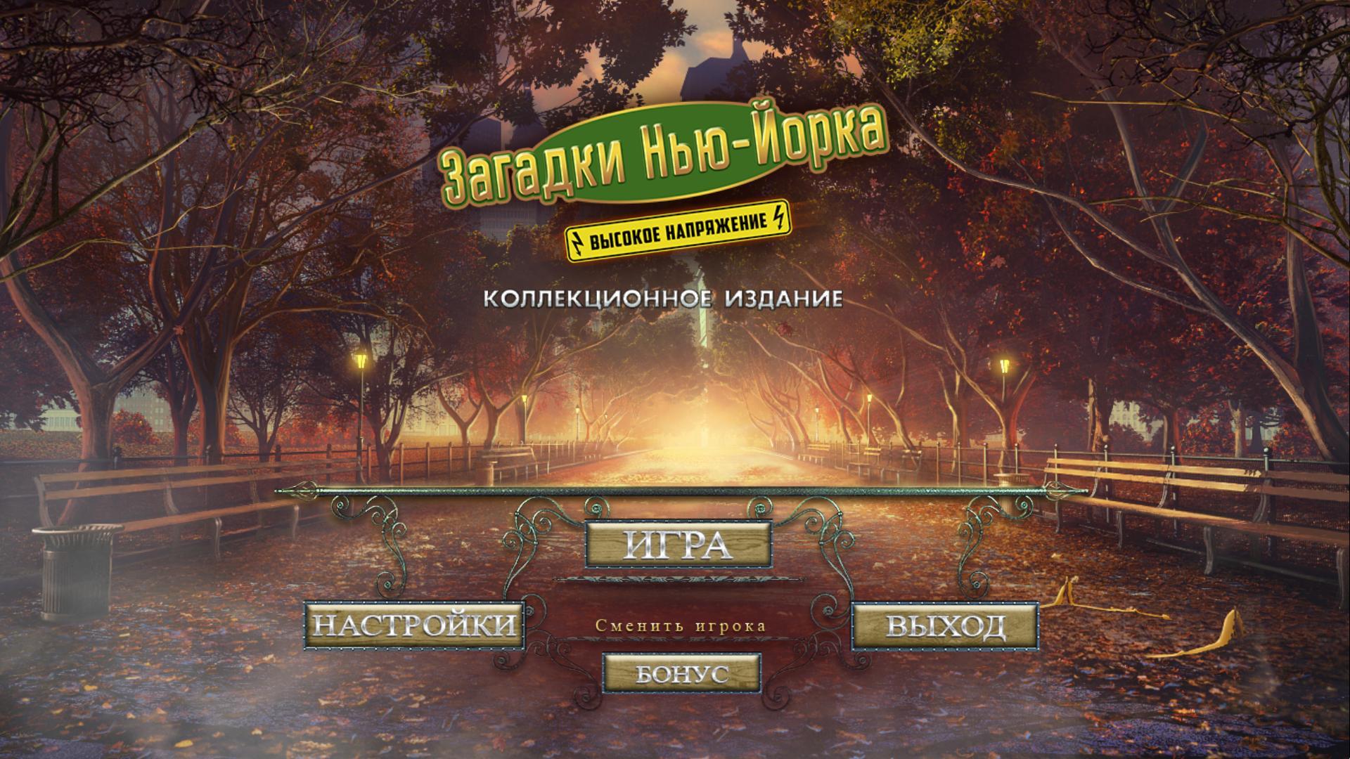 Загадки Нью-Йорка 2: Высокое напряжение. Коллекционное издание | New York Mysteries 2: High Voltage CE (Rus)