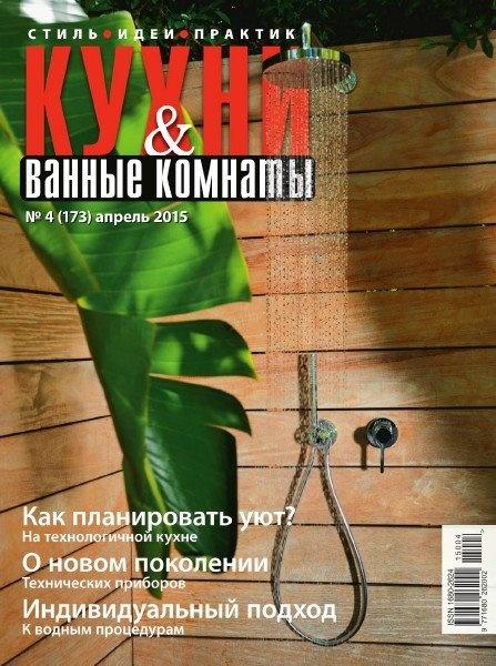 Книга Журнал: Кухни и ванные комнаты №4 (173) (апрель 2015)