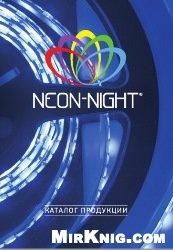 Книга Светодиодные ленты NEON-NIGHT. Каталог