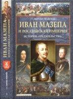 Книга Иван Мазепа и Российская империя. История «предательства»