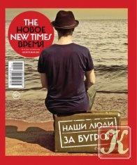 Журнал Книга The New Times № 21 от 22 июня 2015