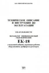 Книга Экскаватор пневмоколесный гидравлический ЕК-18. Техническое описание и инструкция по эксплуатации. 318-45-20.00.000 ТО