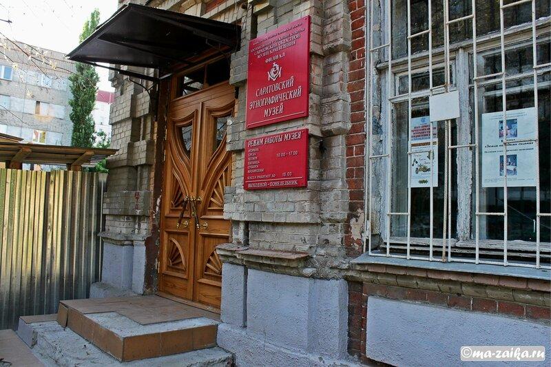 Этнографический музей, Саратов, Ульяновская, 26