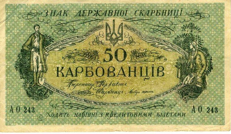 Карбованцев купить 1 евро ватикан