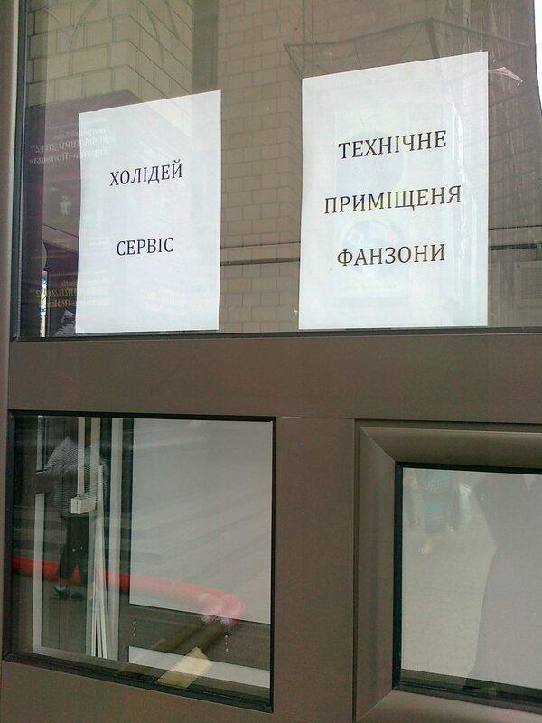 Техническое помещение фан-зоны на Майдане Незалежности