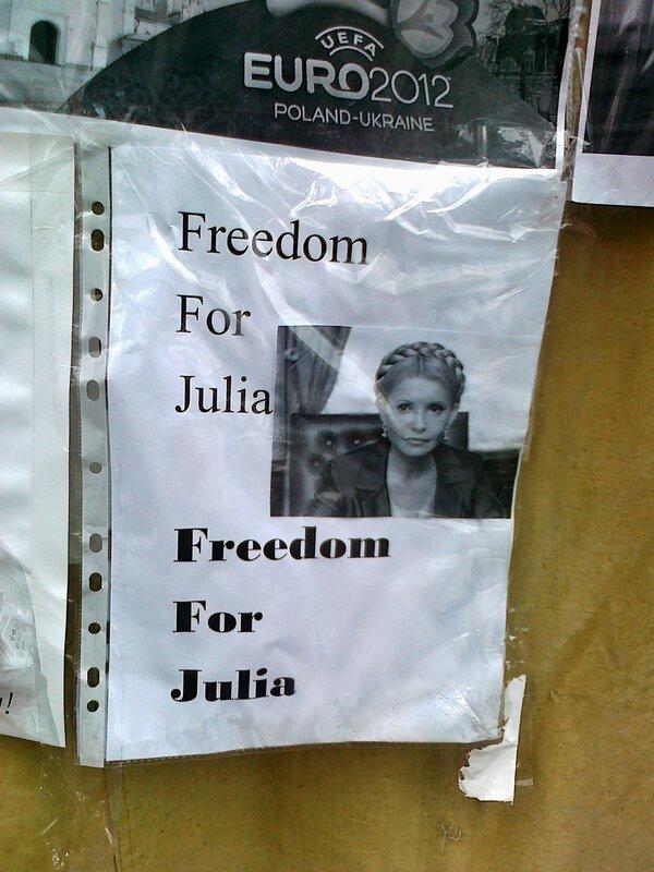 Свободу Юлии Тимошенко