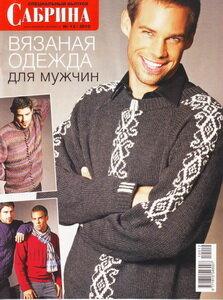 В е популярного журнала по вязанию представлены модели для мужчин.  Название: Сабрина.