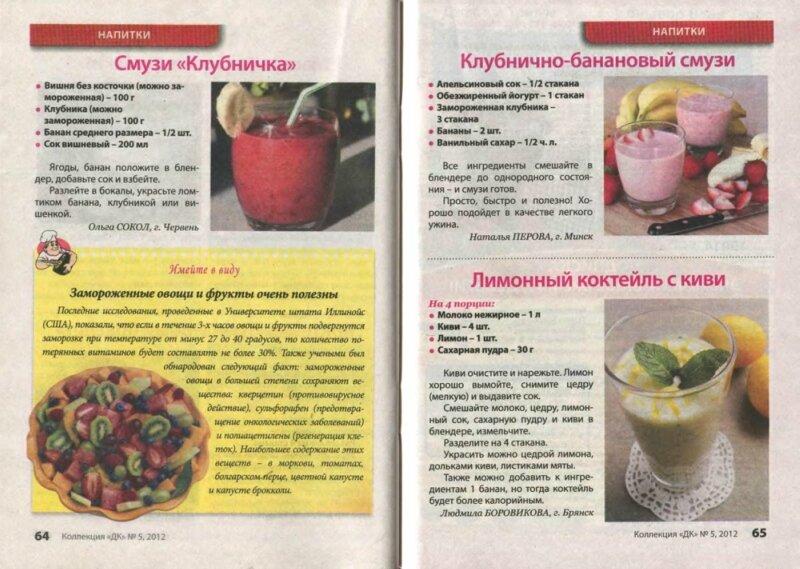 Рецепт приготовления коктейля в блендере