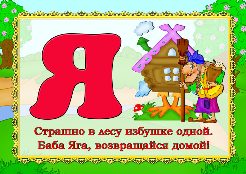 Повторим алфавит с  детьми и с героями сказок
