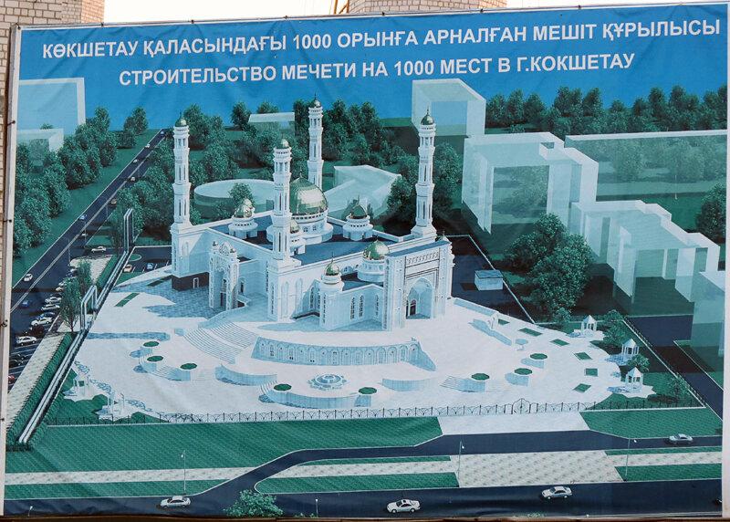 Проект новой мечети - 2012 год. Комментарии к фото - Кокшетау Онлайн