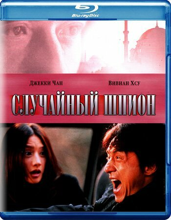 Случайный шпион - Dak miu mai shing (2001) BDRip
