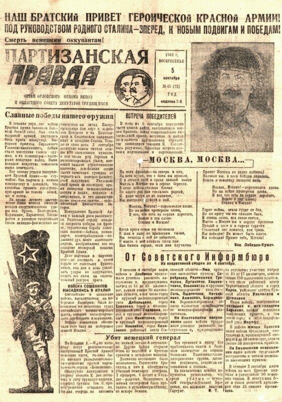 Партизанские газеты. 0_61f2e_29d3aeea_XL