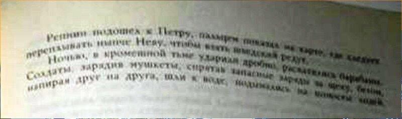 Тексты к роману Ю. Германа Россия молодая (4).jpg