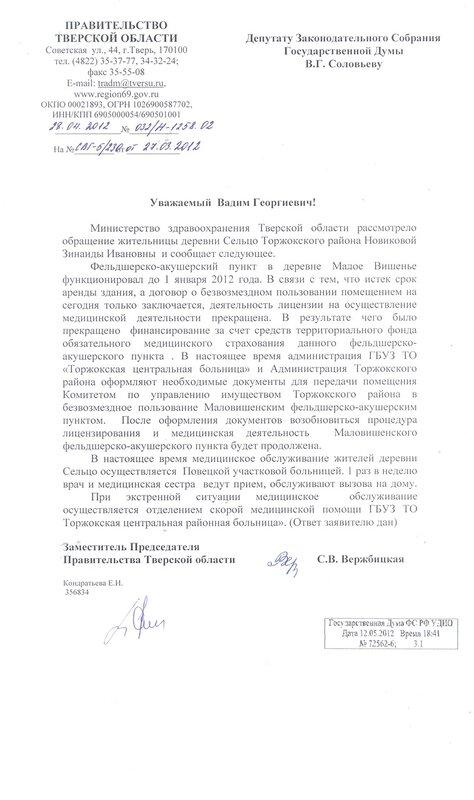 Ответы государственных органов на депутатские запросы Соловьева В.Г.