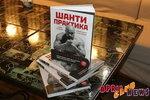 Презентация книги Сергея Бадюка «Шанти-практика»