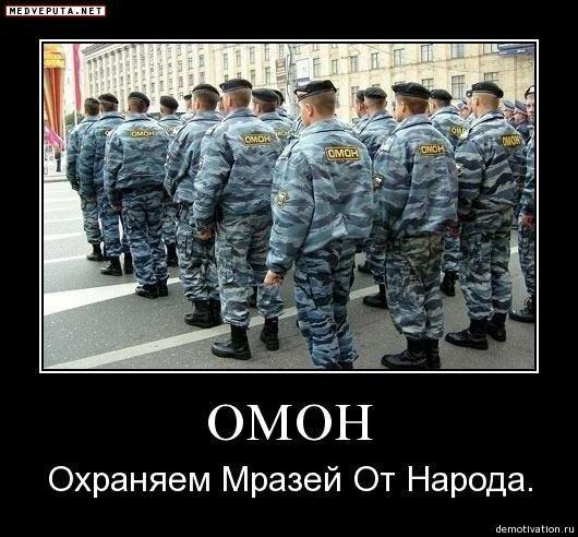 От ментов до полицаев - один шаг... - Страница 4 0_6431d_edb44378_XL