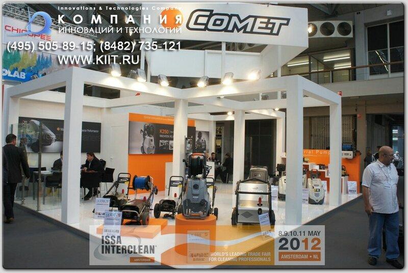 Выставка ISSA/Interclean Amsterdam 2012 стенд Комет