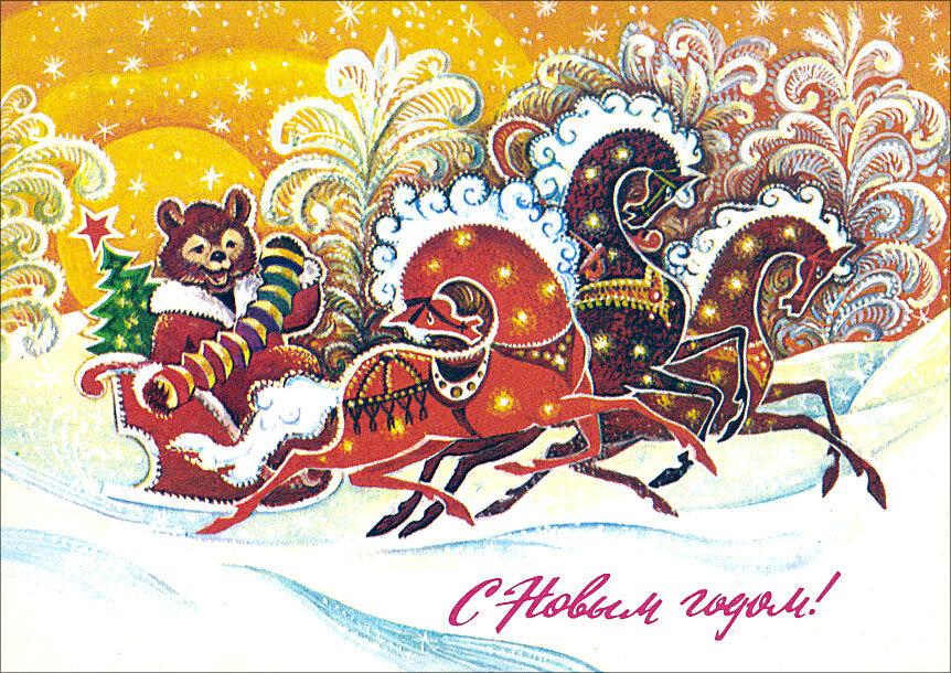 Сделать, башкирская открытка с новым годом