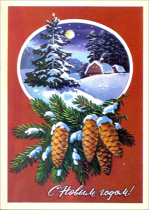 Новогодние открытки 70-90 годов, открытку цветам днем