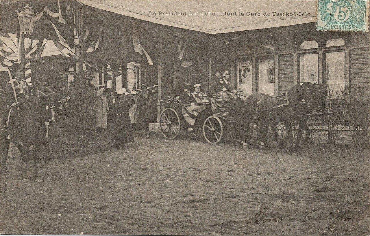 Президент Лубе на вокзале