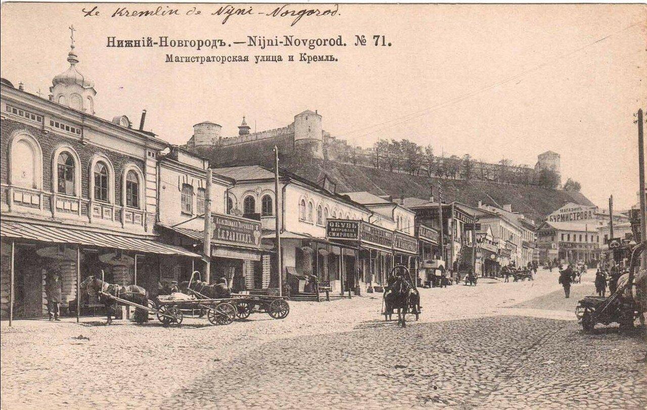 Магистральная улица и Кремль