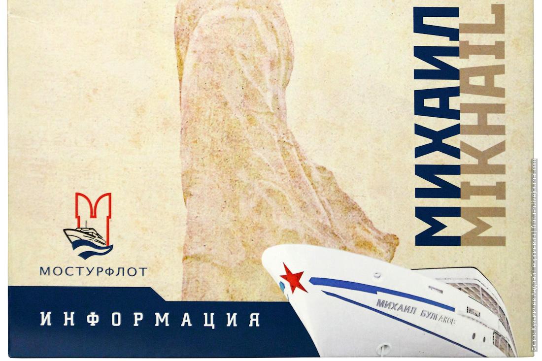 папка на теплоходе Михаил Булгаков с изображением теплохода