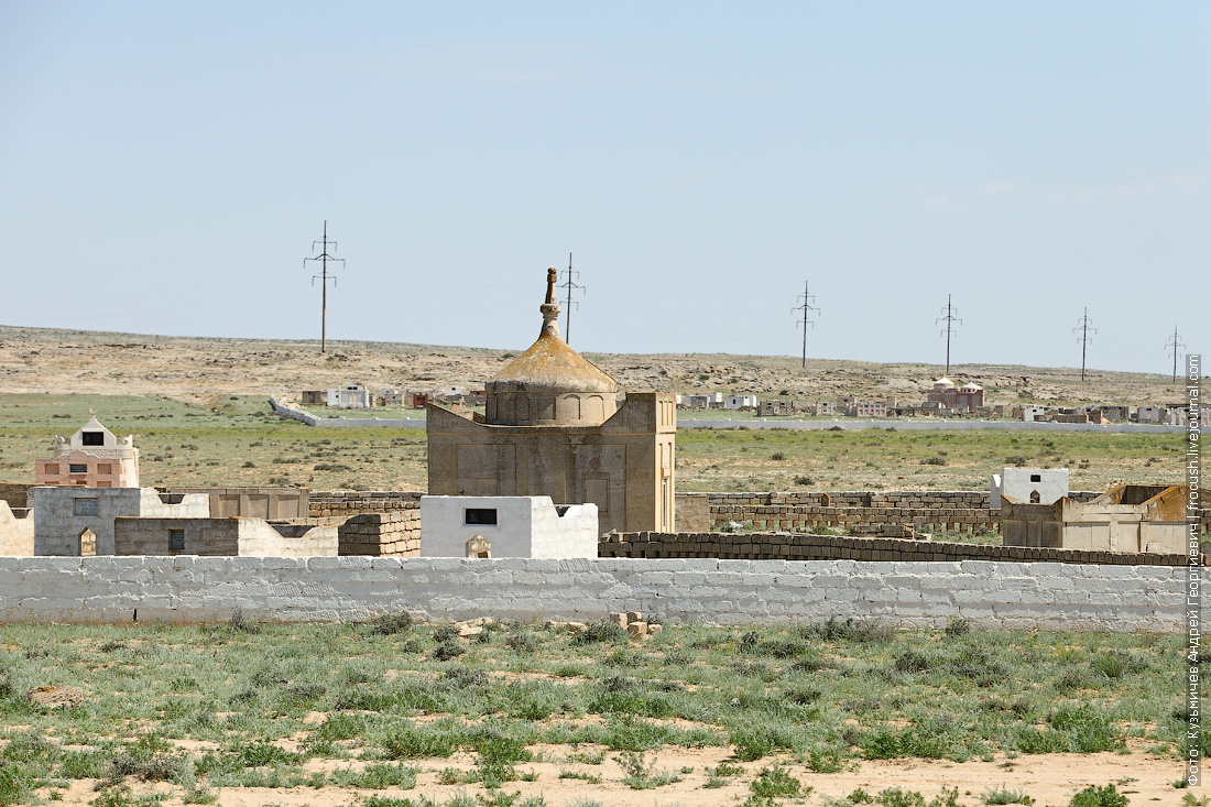 Форт-Шевченко мусульманские надгробия