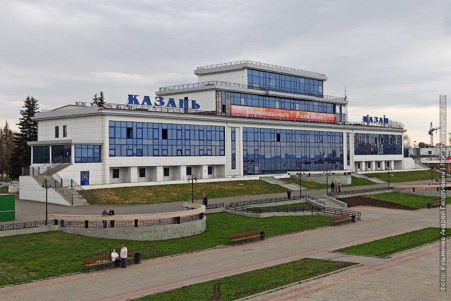 Речной вокзал Казани