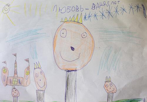 Выставка детских рисунков. Автор: Ваня Апиянц (5 лет)