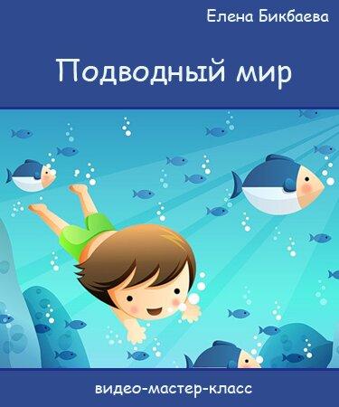 Видео-мастер-класc ~ Подводный мир. Бесплатно