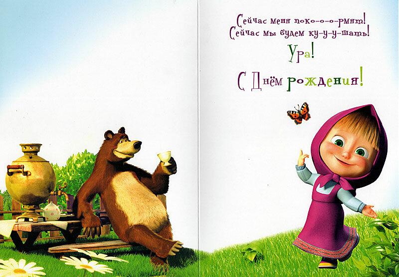 Поздравление на день рождения от маши и медведя