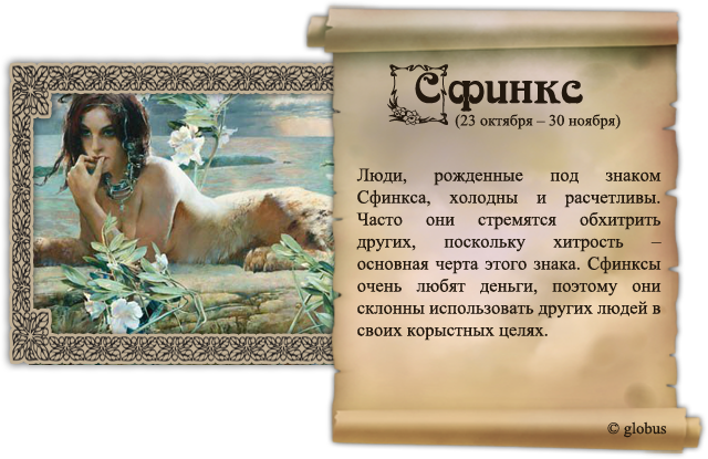 Мифологическое животное со множеством лиц.